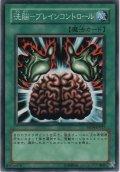 洗脳-ブレインコントロール【ノーマル】