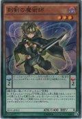 刻剣の魔術師【ノーマル】