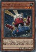 カードガンナー【ノーマル】