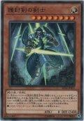 護封剣の剣士【ノーマル】