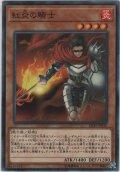 紅炎の騎士【ノーマル】