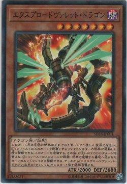 画像1: エクスプロードヴァレット・ドラゴン【ノーマルパラレル】