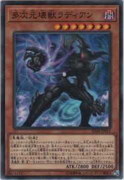 画像1: 多次元壊獣ラディアン【ノーマル】
