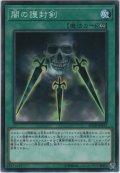 闇の護封剣【ノーマル】