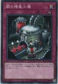 闇の増産工場【ノーマル】