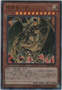 画像1: 幻魔皇ラビエル【ウルトラレア】