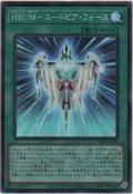 HRUM-ユートピア・フォース【スーパーレア】