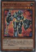 電磁石の戦士α【スーパーレア】
