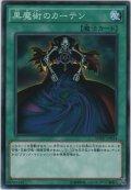 黒魔術のカーテン【ノーマル】