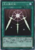 光の護封剣【ノーマル】