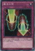 魔法の筒【ノーマル】