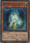 電子光虫-コクーンデンサ【ノーマル】