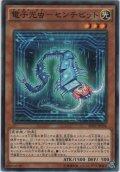 電子光虫-センチビット【ノーマル】