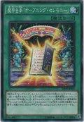 魔界台本「オープニング・セレモニー」【ノーマル】