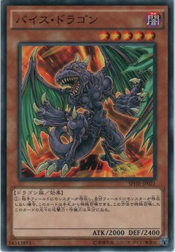 画像1: バイス・ドラゴン【ノーマル】