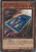 カードカー・D【ノーマル】