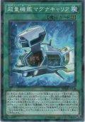 超量機艦マグナキャリア【ノーマルパラレル】