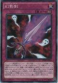 幻影剣【ノーマル】
