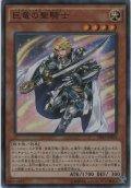 巨竜の聖騎士【スーパーレア】