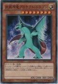 武装神龍プロテクト・ドラゴン【ノーマル】