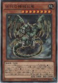 古代の機械巨竜【ノーマルパラレル】
