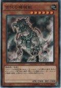 古代の機械獣【ノーマル】