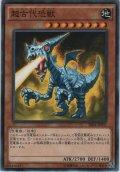 超古代恐獣【ノーマル】