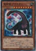 竜脚獣ブラキオン【ノーマル】