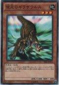 俊足のギラザウルス【ノーマル】