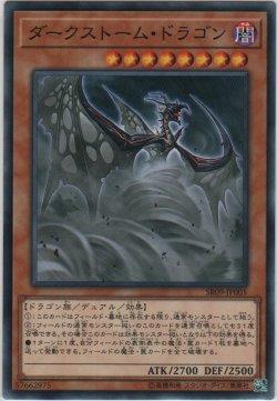 画像1: ダークストーム・ドラゴン【ノーマル】