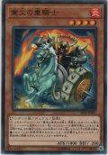業火の重騎士【ノーマル】