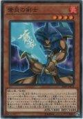 蒼炎の騎士【ノーマル】