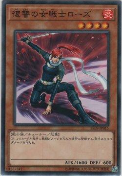 画像1: 復讐の女戦士ローズ【ノーマル】