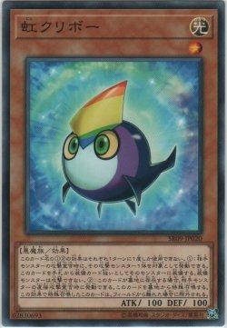 画像1: 虹クリボー【ノーマル】