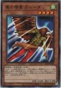 風の精霊 ガルーダ【ノーマル】