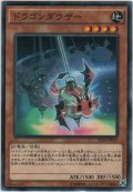 ドラゴンダウザー【ノーマル】