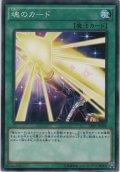 魂のカード【ノーマルレア】