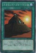 トラミッド・フォートレス【ノーマル】
