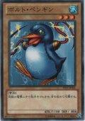 ボルト・ペンギン【ノーマル】