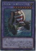 海造賊-双翼のリュース号【シークレットレア】