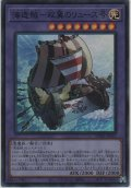 海造賊-双翼のリュース号【スーパーレア】