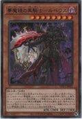 夢魔鏡の黒騎士-ルペウス【レア】