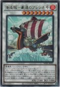 海造賊-豪速のブレンネ号【レア】