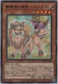 夢魔鏡の聖獣-パンタス【ノーマル】