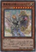 夢魔鏡の白騎士-ルペウス【ノーマル】