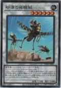 砂漠の飛蝗賊【ノーマル】