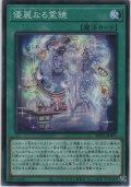 優麗なる霊鏡【ノーマル】