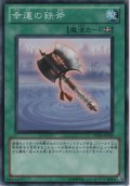 幸運の鉄斧【ノーマル】
