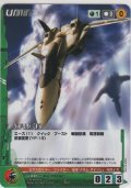 【MC2緑R】YF-19 [F]