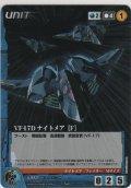 VF-17D ナイトメア [F]